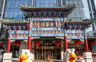 頭條揭密》遊北京吃烤鴨有更佳選擇 全聚德服務差遭罵翻