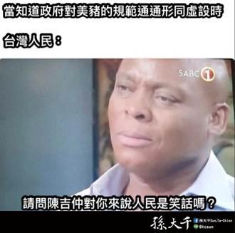 陳吉仲稱牛排店全關 孫大千嗆:台灣人沒有放心吃滷肉飯的自由
