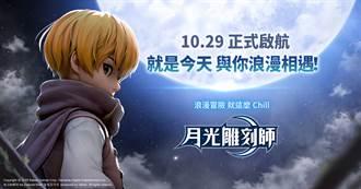 全台唯一浪漫冒險MMORPG《月光雕刻師》10月29日正式開服!