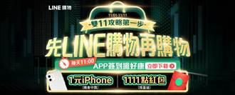 雙11 LINE購物集結線上線下通路/旅遊/酷券等平台祭出超狂優惠