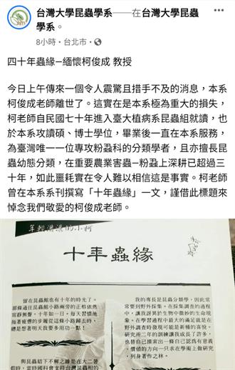台灣粉蝨權威學者 凌晨趴研究室猝死