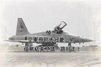 戰機墜海飛官殉職 張顯耀直指「人禍造成」