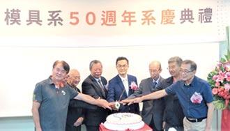 高科大模具系 慶創系50周年