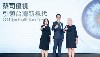 蔡司眼視健康照護 打造台灣新視代