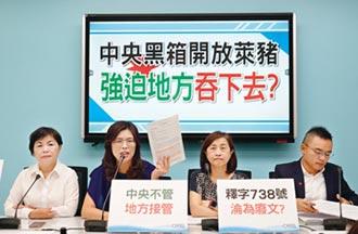 藍委批中央獨裁 綠委提案遭撤簽