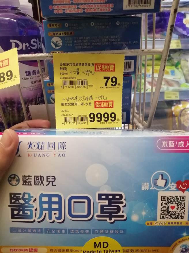 全聯貨架上出現9999元天價口罩,對此有網友解答,標價9999代表不單賣,用來跟其他商品搭售 (圖/全聯消費經驗老實說)