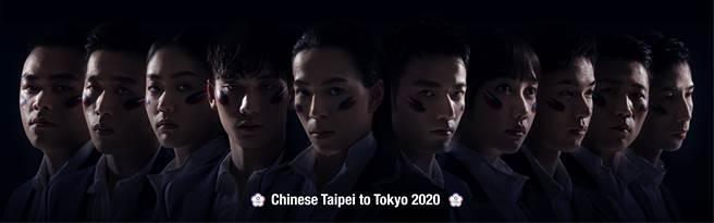 今年度體育賽事受到新冠肺炎疫情影響,設計團隊以「壓抑」為中華隊概念作設計。(中華奧會提供)