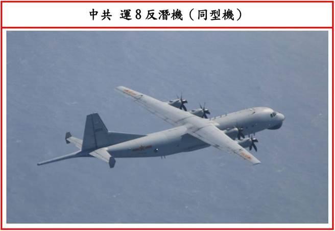 共軍運-8Q反潛機頻繁侵擾台灣西南海域,軍事觀察人士認為很可能是當地海面下有頻繁的美日潛艇活動。(圖/台灣國防部)