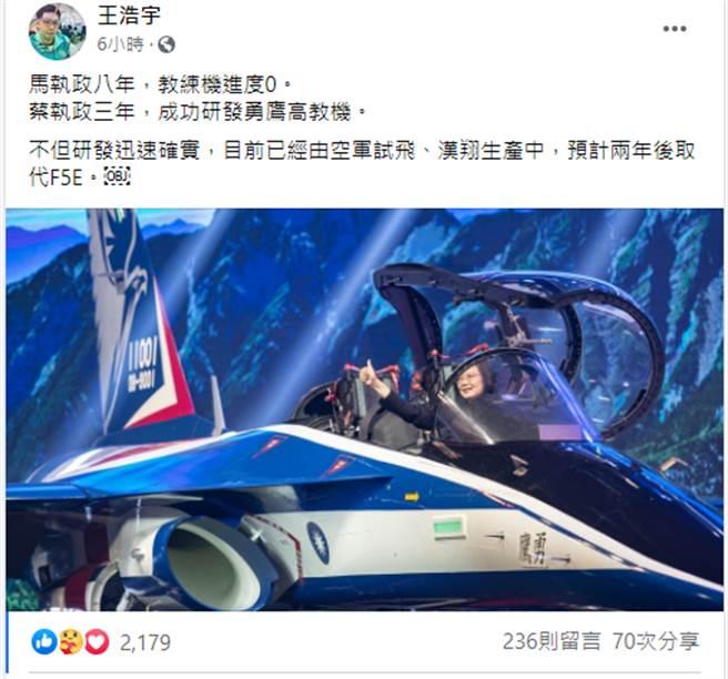 王浩宇臉書。(圖/翻攝自臉書)