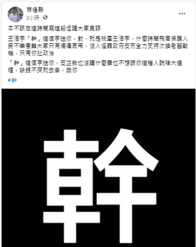 挺韓雲林菜農 林佳新。(圖/翻攝自臉書)