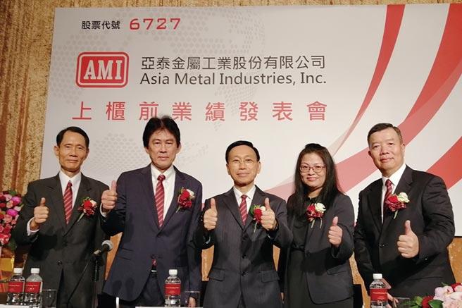 亞泰金屬董事長鄒貴銓(中)及總經理黃源財(左二)率領公司團隊,說明公司未來發展。圖/業者提供