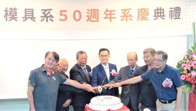 高科大校長楊慶煜(右二)、模具系系主任林恒勝(右四)、系友會會長佘振成(右五)等貴賓一起切蛋糕歡慶模具系成立50周年。圖/高科大提供