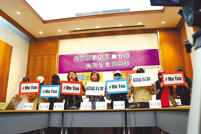 曾獲資深優良教師獎的台南市國小張姓教師,被控性侵、強制猥褻多名國小女生,人本教育基金會去年曾邀被害人舉行記者會對外說明。(本報資料照片)