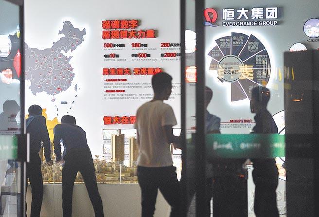 福州市民在恒大集團房地產銷售中心諮詢。(中新社資料照片)