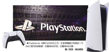 PS5未演先轟動 索尼前景大好