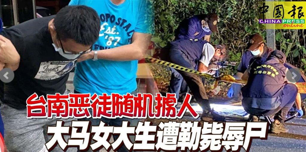 馬來西亞籍鍾姓女大生遇害,馬國媒體頭條報導。(圖/翻攝自中國報)。