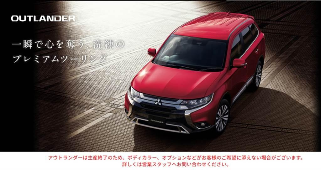 日規 Mitsubishi Outlander 汽油規格先行停產、僅保留 PHEV 規格販售!