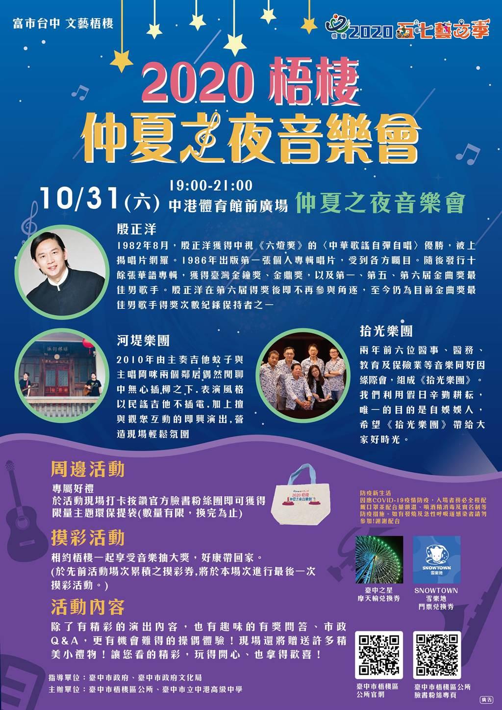 「2020 梧棲仲夏之夜音樂會」壓軸第4場將於31日盛大登場。(梧棲區公所提供/陳淑娥台中傳真)