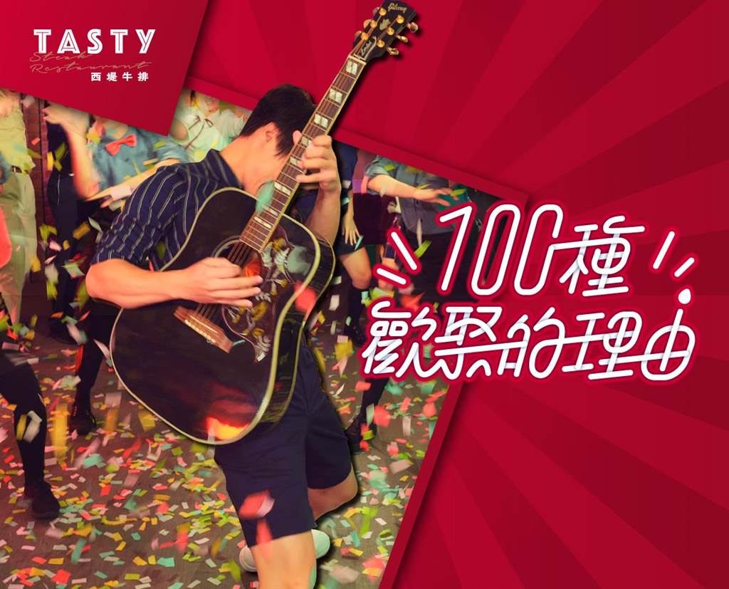 西堤牛排特地邀來「台灣金孫」盧廣仲為西堤演唱活動歌曲。(西堤提供)