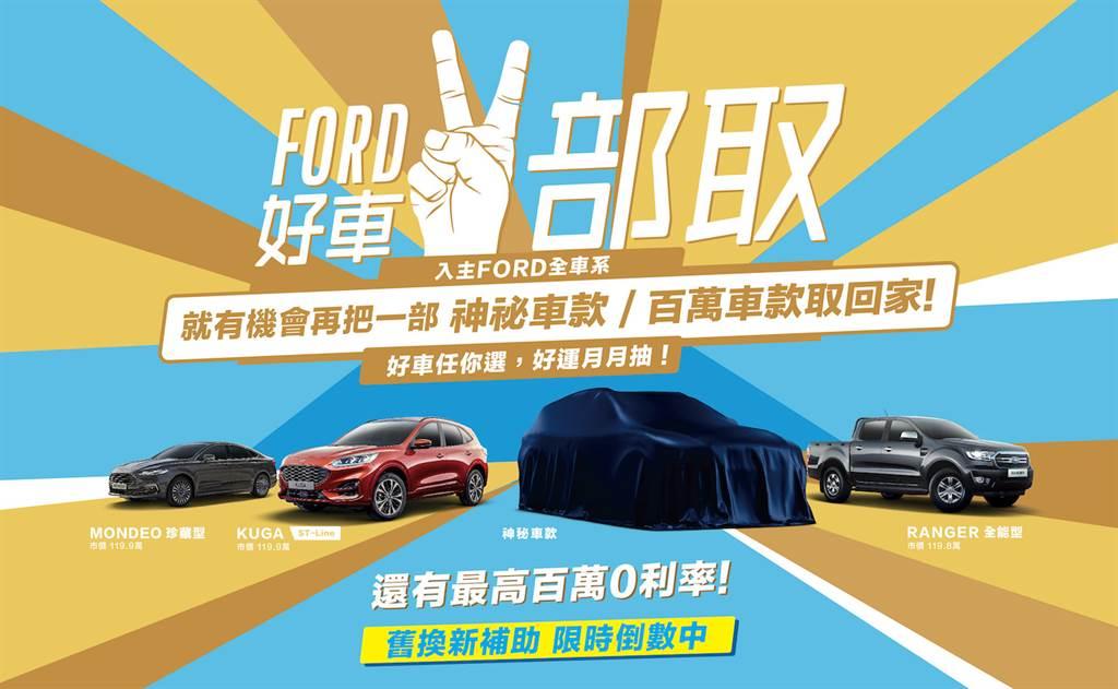 「Ford好車二部取」回饋活動登場,入主Ford全車系有機會抽百萬車款或神秘新車,再享最高百萬零利率。