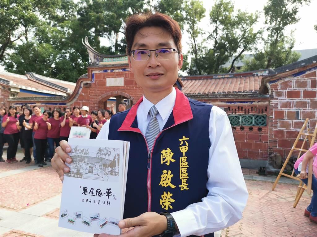 台南六甲區公所社造團隊透過踏查及蒐集資料,記錄在地老屋樣貌,出版《老屋風華》專書,30日舉行發表會。(劉秀芬攝)