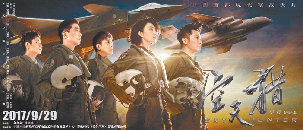 大陸電影《空天獵》海報。(取自微博@電影空天獵官微)