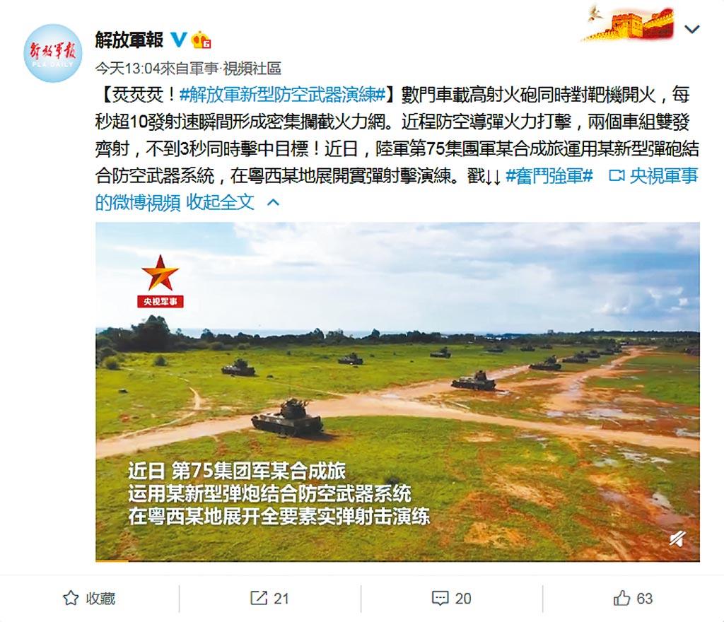 《解放軍報》29日的發文亦有「近日」、「某旅」等模糊用詞。(取自微博@解放軍報)