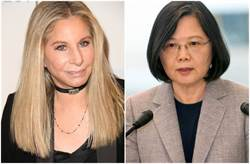 台灣防疫成功 芭芭拉史翠珊PO文讚蔡英文「具領導能力」