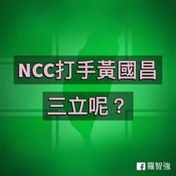 中天換照案 羅智強嗆黃國昌:雙標刀在手的NCC打手
