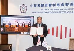續推國際交流 中華奧會與智利奧會簽署合作協議
