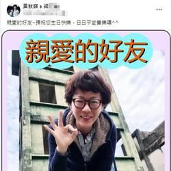 隨機擄殺長榮女大生 兇嫌臉書曝光 高市議員貼生日祝福?