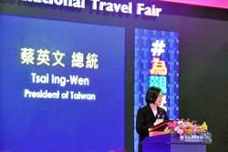 《產業》ITF旅展登場 蔡英文:優化發展台灣特色旅遊