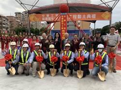 自己的家自己鏟!中華工程開工「全台最大海砂屋社區」都更案
