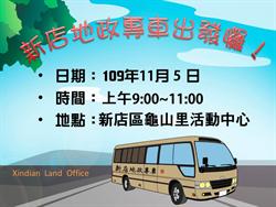 跨機關巡迴服務 「地政專車」開往龜山里活動中心