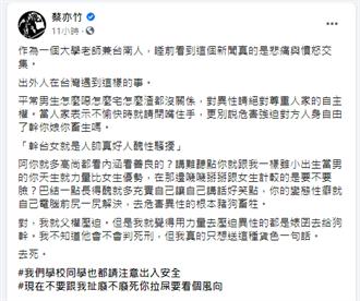 長榮女大生遭擄殺慘死 大學老師爆氣開嗆兇手「豬狗不如」