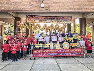雲林土庫國小120周年校慶 將封街席開120桌