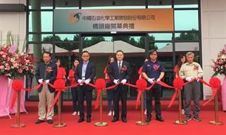 中石化橋頭廠啟用 加速完成產業上下游一體化