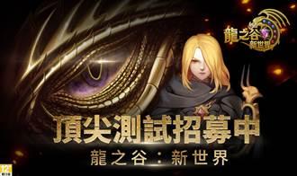 《龍之谷:新世界》雙平台預約即刻展開、刪檔封測