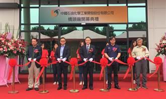 中石化橋頭廠開幕 加速產業上下游一體化