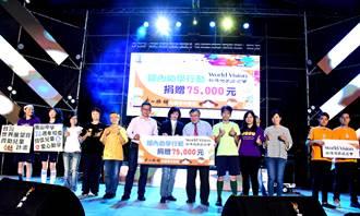 歡慶74周年 南山中學近5000名師生響應公益演唱會