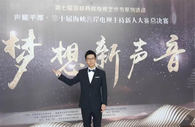 《第十屆海峽兩岸電視主持新人大賽》獲獎選手邱宇崑現在為主持斜槓青年(邱宇崑提供)