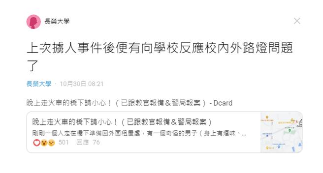 長榮大學學生在Dcard校板上分享曾在事發後向校方反映路燈照明問題。(《Dcard》/蘇育宣翻攝)