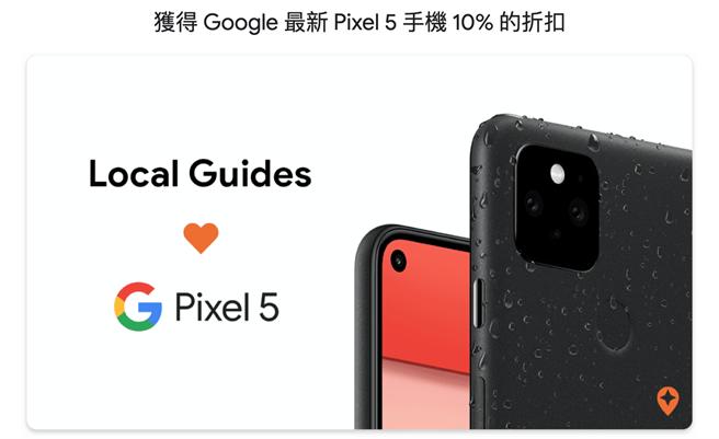 Google向在地嚮導發出優惠信件,11/15前透過信內連結購買Pixel 5可享9折優惠價。(桌面截圖)