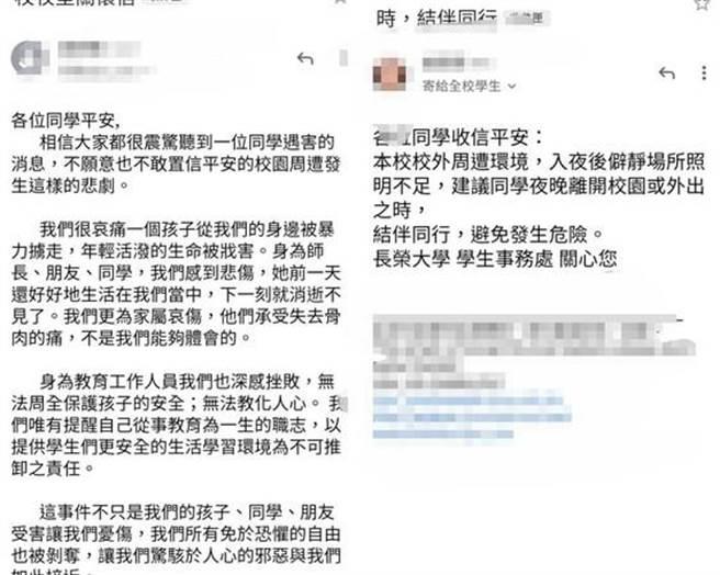長榮大學校牧室今天上午發表一封沉重的長信給全校學生。(翻攝網路/曹婷婷台南傳真)