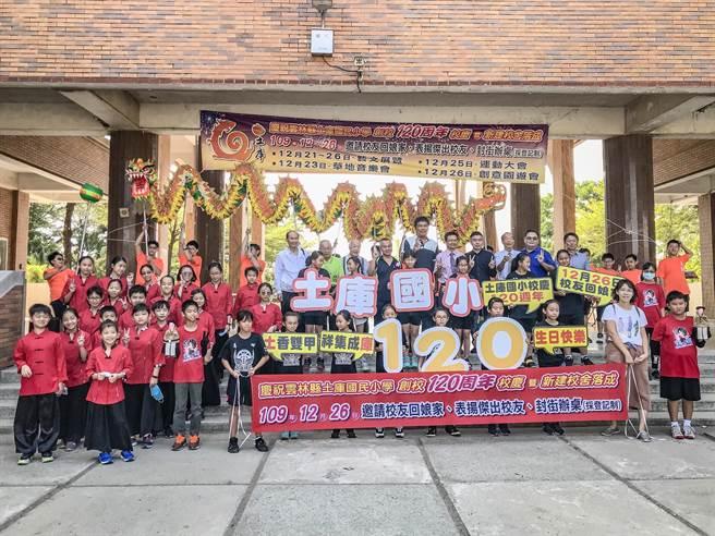 土庫國小將於12月26日舉行120周年校慶,校方籌備一系列活動慶祝學校雙甲之喜,屆時勢必熱鬧非凡。(周書聖攝)