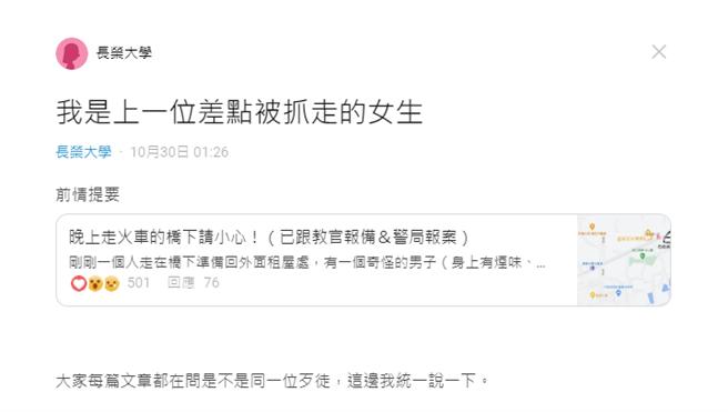 陳姓女大生在命案曝光後上網Po文。(《Dcard》/蘇育宣翻攝)