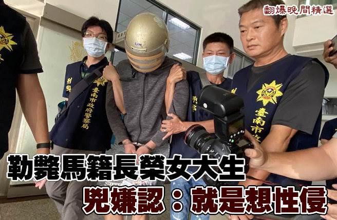 網友看完律師林智群舉出的2個相關刑法法條,感嘆擄殺長榮女大生的兇嫌若要判死刑,比中發票還難。(中時資料照)