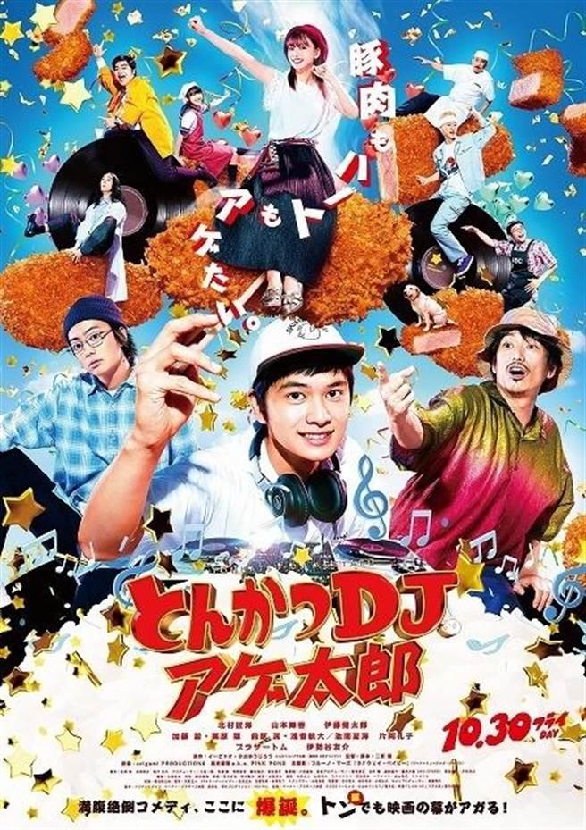 伊藤健太郎(左)演出新片《とんかつDJアゲ太郎》海報。(取自eiga.com)