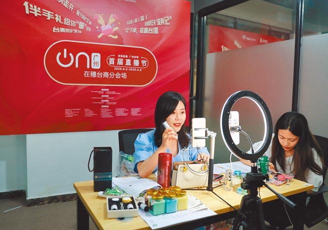 6月6日,廣州啟動「首屆直播節」活動,主播在白雲區台商分會場直播帶貨。 (新華社)