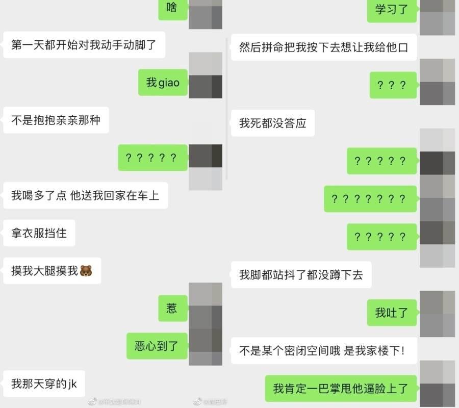 女友本人爆料张铭浩在他们认识第一天就积极进攻。(图/翻摄自微博)